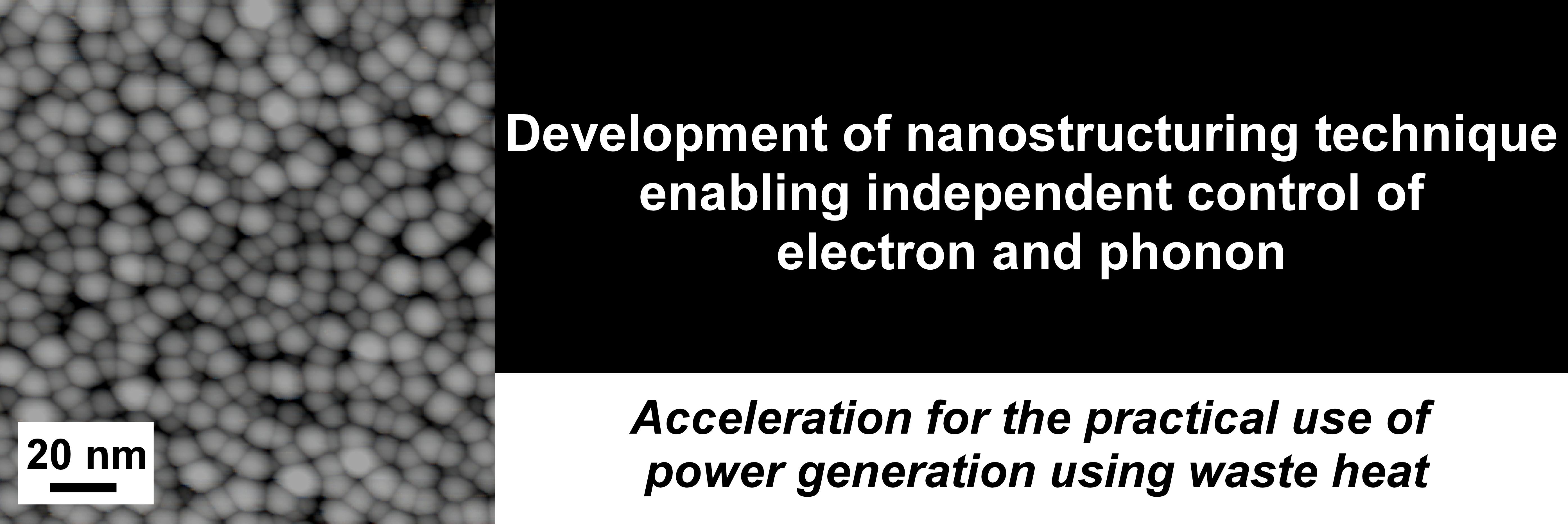 熱と電気の同時制御を可能とする ナノ構造技術の開発